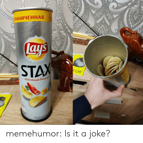 Ays: УГРАНИЧЕННАЯ  C  ay's  STAX  T CAT  «Копчёный Лососы  ПРИЗ  Kaptode memehumor:  Is it a joke?