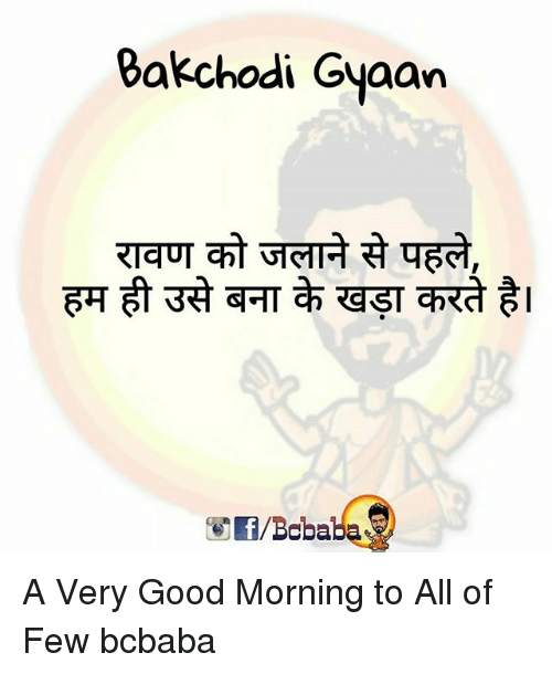 Good Morning All Meme : Bakchodi gyaan fbobaba a very good morning to all of few