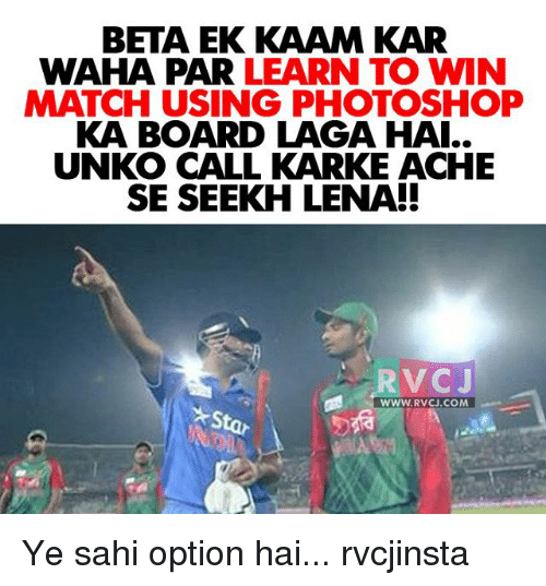 Memes, Photoshop, and Match: BETA EK KAAM KAR  WAHA PAR LEARN TO WIN  MATCH USING PHOTOSHOP  KA BOARD LAGA HAI..  UNKO CALL KARKE ACHE  SE SEEKH LENA!  ,RVCJ  WWW. RVC COM Ye sahi option hai... rvcjinsta