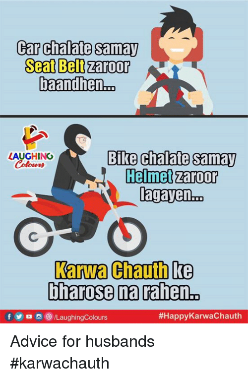 Advice, Indianpeoplefacebook, and Bike: Car chalate samay  Seat Belt zaroor  LAUGHING  Colours  Bike chalate samay  lagayen..  Karwa Ghauth ke  bharose na rahen.  fo/LaughingColours  Advice for husbands  #karwachauth