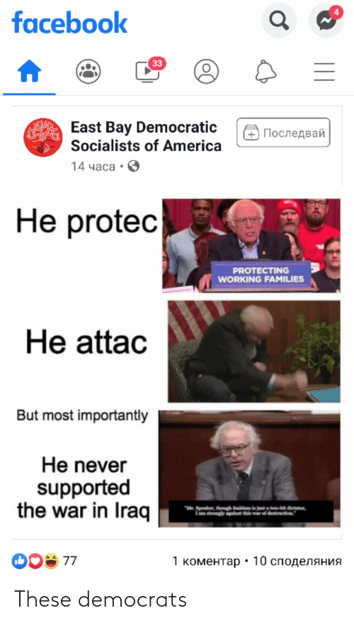 Democratic Socialists Of America: facebook  33  East Bay Democratic  Socialists of America  Последвай  14 часа -  He protec  PROTECTING  WORKING FAMILIES  He attac  But most importantly  He never  supported  the war in Iraq  M.Speaer, thgh Saddam ijt a two-bit dictutor,  etion  strongly giat this war  77  1 коментар . 10 споделяния These democrats