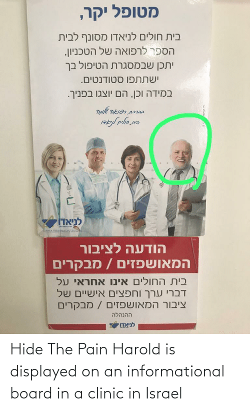 hide: Hide The Pain Harold is displayed on an informational board in a clinic in Israel