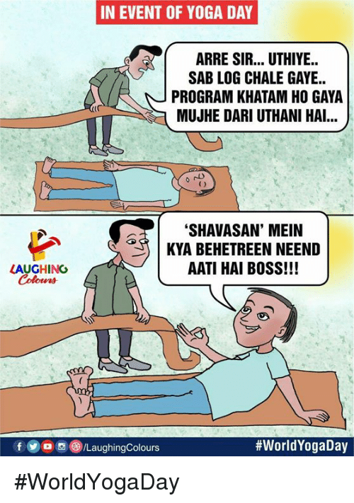 Yoga, Indianpeoplefacebook, and Boss: IN EVENT OF YOGA DAY  ARRE SIR... UTHIYE..  SAB LOG CHALE GAYE..  PROGRAM KHATAM HO GAYA  MUJHE DARI UTHANI HAI...  (C  'SHAVASAN' MEIN  KYA BEHETREEN NEEND  AATI HAI BOSS!!!  LAUGHING  Colowrs  fyoG/LaughingColours  #WorldYogaDay