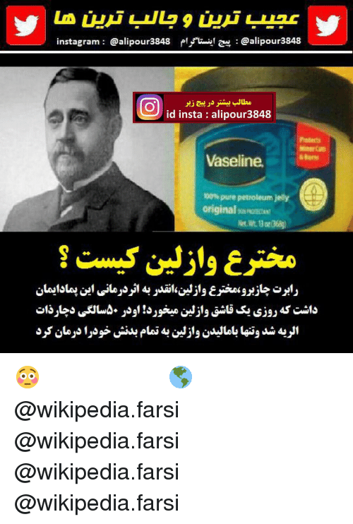 Ali, Memes, and Wikipedia: instagram alipour3848 pf  @ali pour 3848  id insta alipour3848  Vaseline.  pure petroleum jelly 😳مطلب قبل رو بخون ویکی پدیا فارسی🌎 @wikipedia.farsi @wikipedia.farsi @wikipedia.farsi @wikipedia.farsi