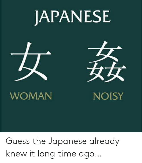 Knew It: JAPANESE  女  女女  WOMAN  NAISY Guess the Japanese already knew it long time ago…