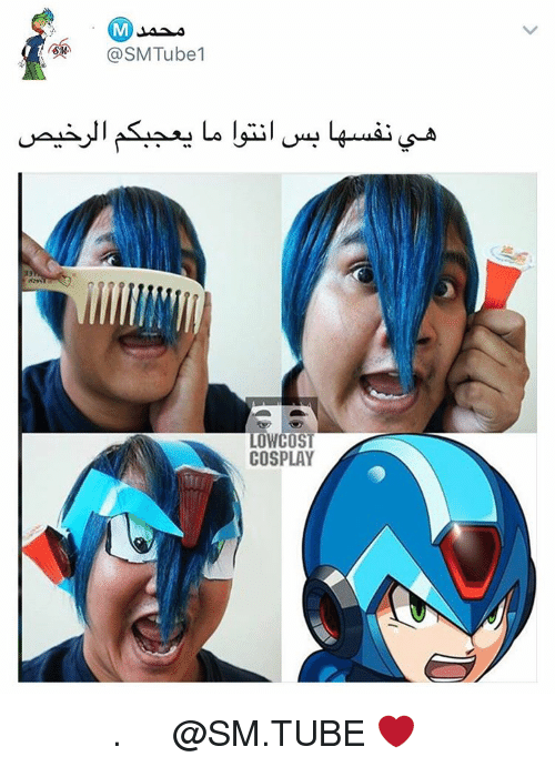 Low Cost Cosplay : @SMTube  LOW COST  COSPLAY توفير . تابع حساب محمد @SM.TUBE ❤️