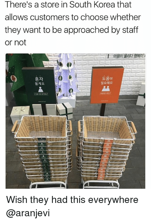 Funny, Meme, and Help: There's a store in South Korea that  allows customers to choose whether  they want to be approached by staff  or not  1  마음이 울리다 행복이 1  혼자  볼게요  도움이  필요해요  'CAN MYSELF  INEED HELP Wish they had this everywhere @aranjevi