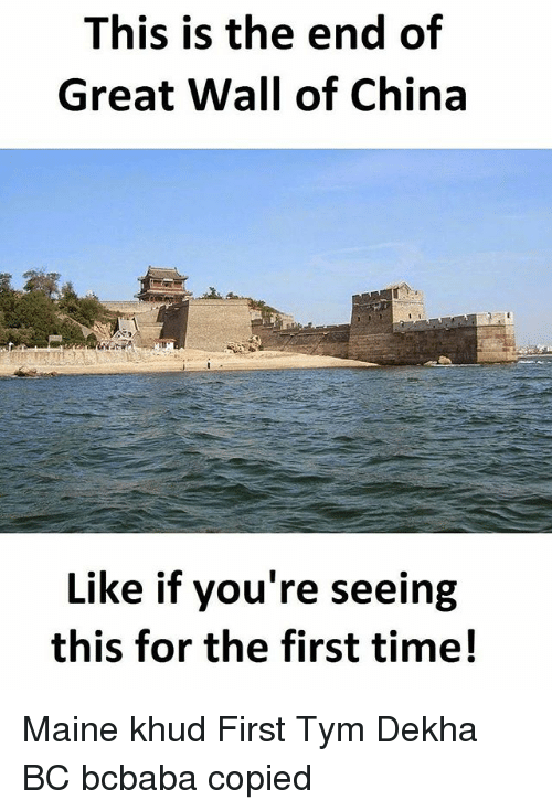 Memes, China, and Maine: This is the end of  Great Wall of China  Like if you're seeing  this for the first time! Maine khud First Tym Dekha BC bcbaba copied