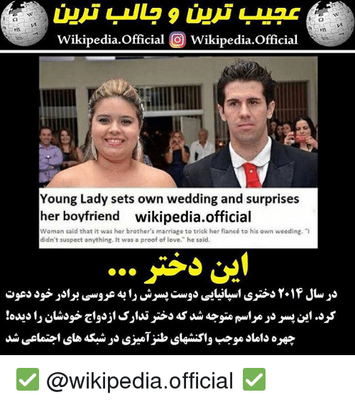 "Love, Marriage, and Memes: VA  Wikipedia.Official O Wikipedia.Official  Young Lady sets own wedding and surprises  her boyfriend wikipedia.official  woman said that it was her brother's marriage to trick her fiancé to his own weeding.""  didn't suspect anything. It was a proof of love. he said. ✅ @wikipedia.official ✅"